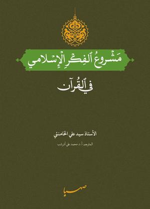 مشروع الفكر الإسلامی في القرآن
