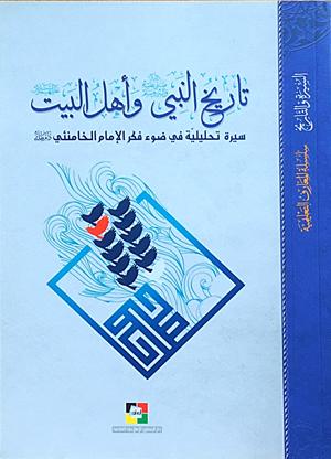 تاريخ النبي و أهل البيت